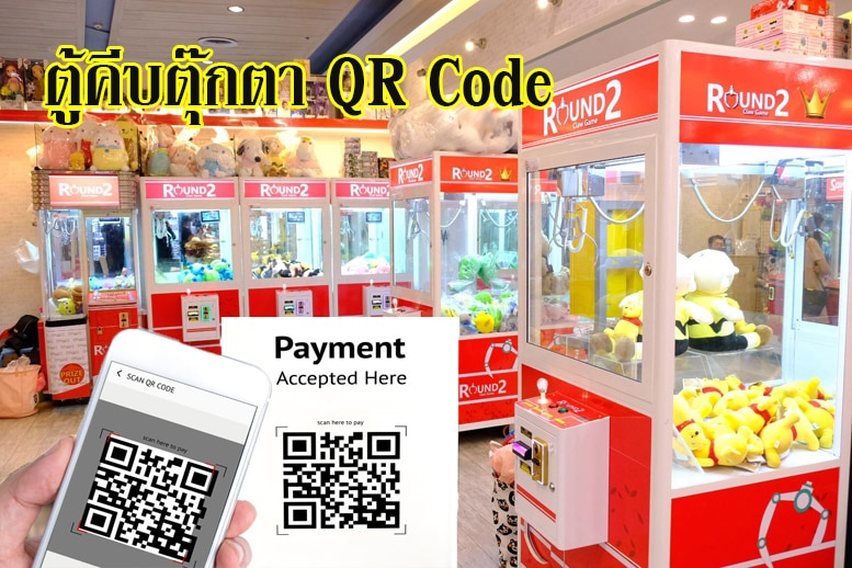ชำระเงิน QR Code