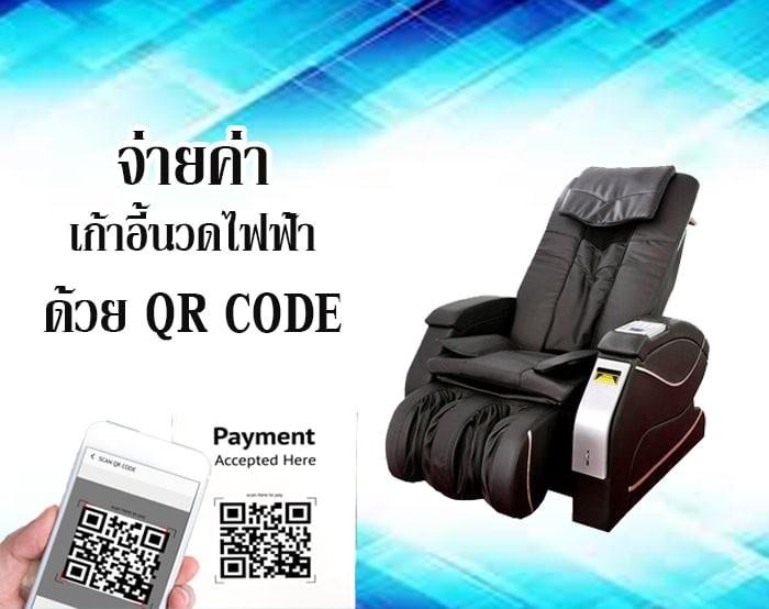 กล่อง QR Code