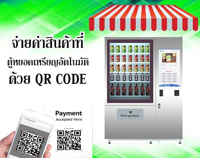 ตู้หยอดเหรียญ QR Code